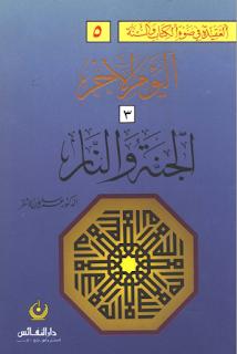 حمل كتاب اليوم الآخر3 الجنة والنار - عمر سليمان الأشقر