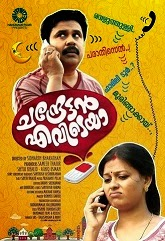 Watch Chandrettan Evideya (2015) DVDScr Malayalam Full Movie Watch Online Free Download