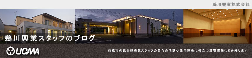 鵜川興業スタッフのブログ