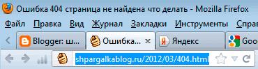 Строка браузера