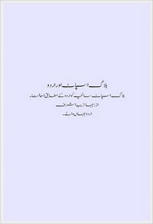 Download Blogspot In Urdu
