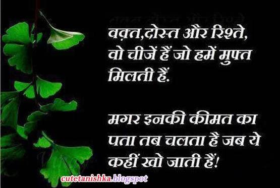 Dosti Quotes In Hindi Quotesgram