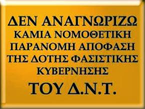 ΔΕΝ ΑΝΑΓΝΩΡΙΖΩ