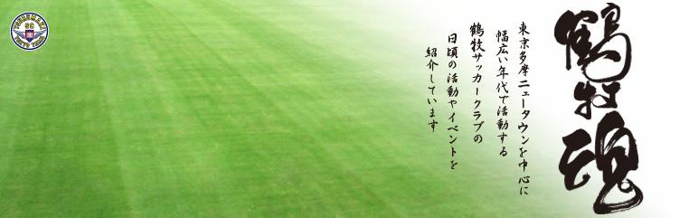 鶴牧  魂