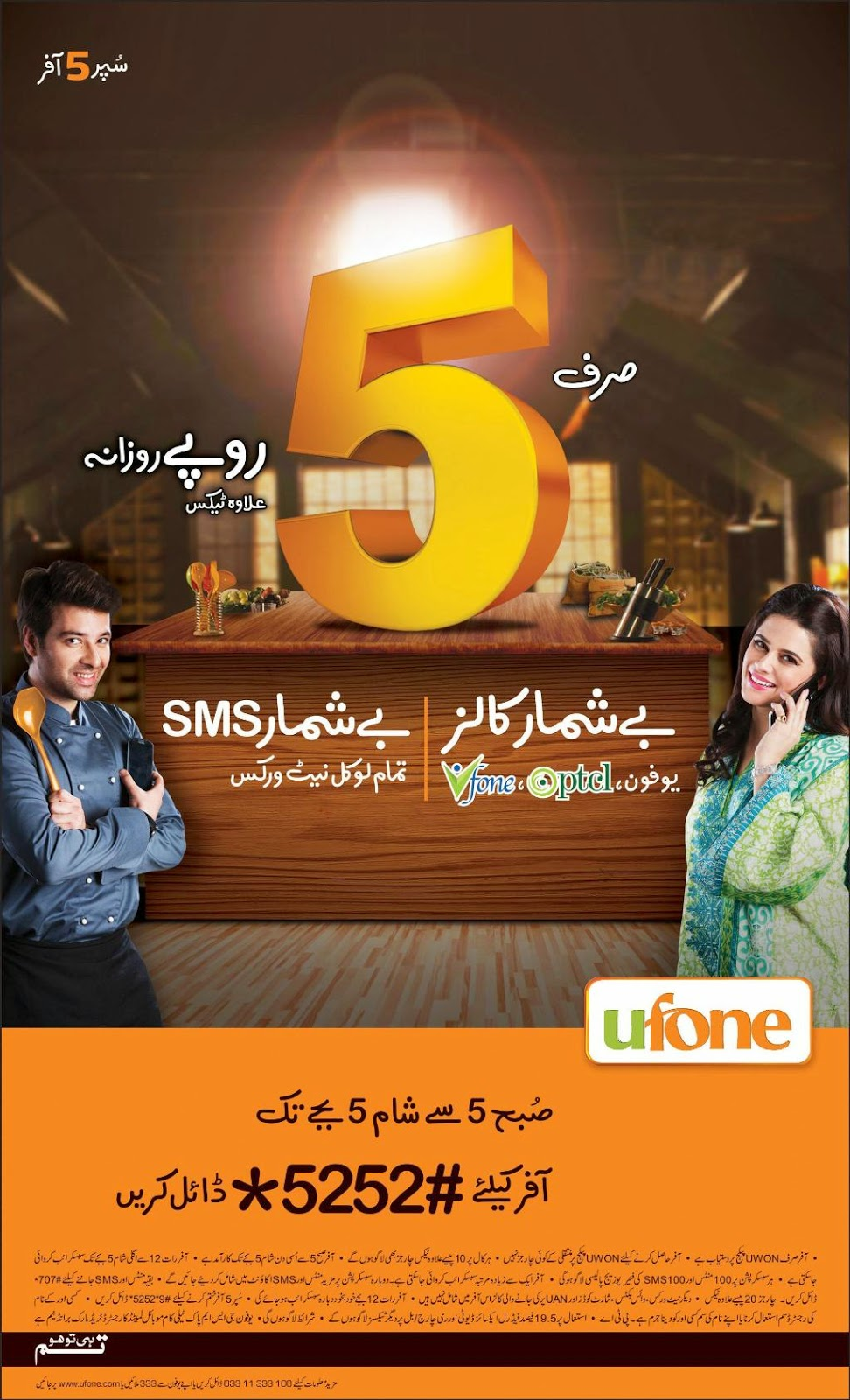 Ufone Super Five Offer Banner