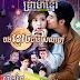Bong Khmaoch Cheaty Srolanh Ep 24