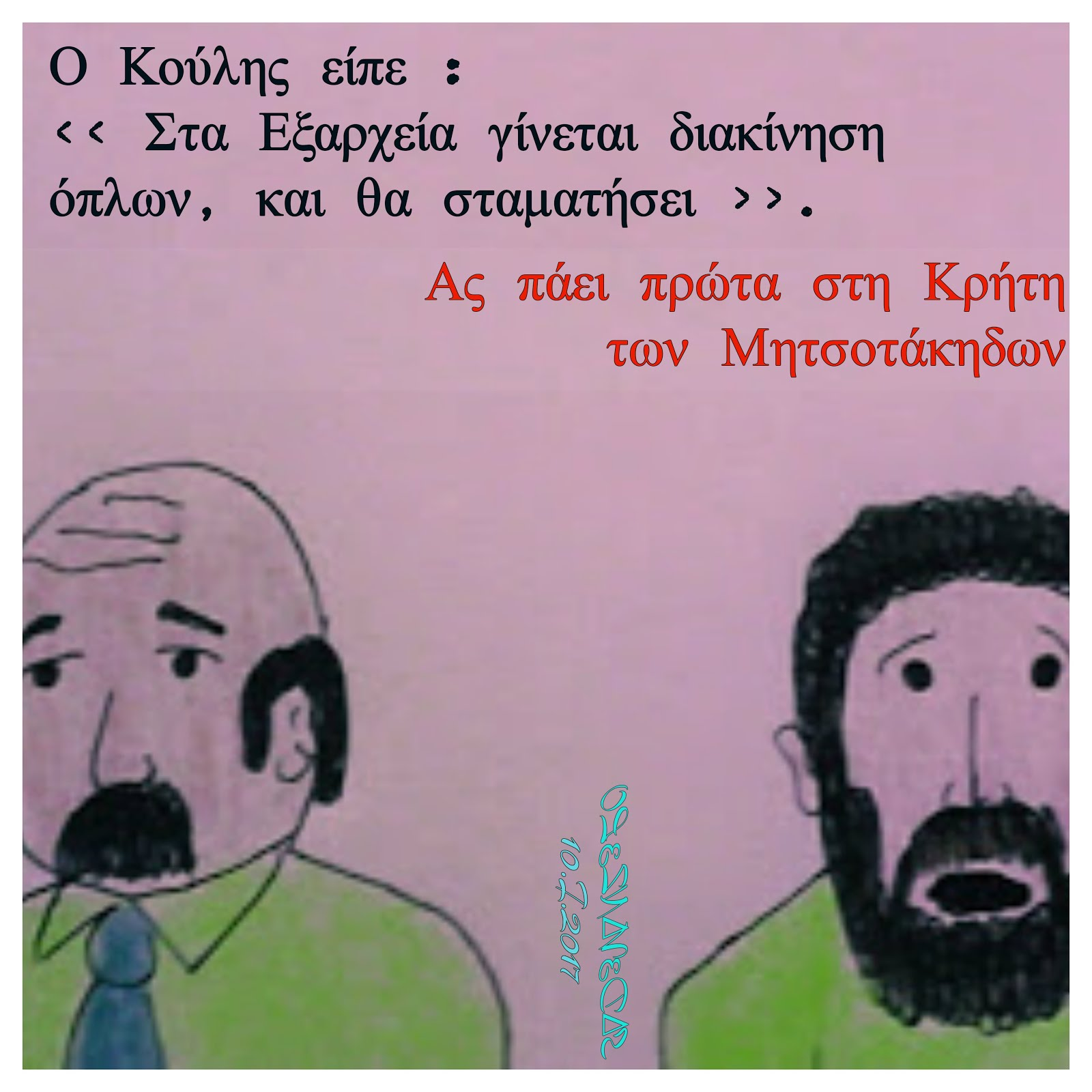 STOP τα όπλα σε Κρήτη, Εξάρχεια !