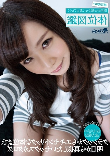Watch036 Positions Picture Book To Be Taught In The Kansai Dialect Sister Of Nice Bottom Selling