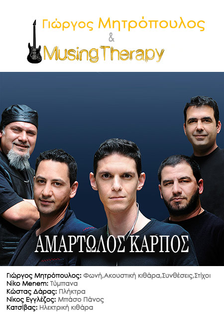 Musing Therapy - Αμαρτωλός καρπός