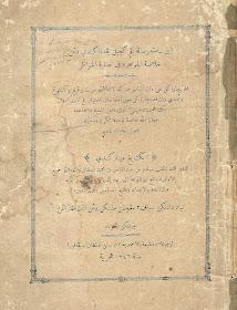 KHULASAH AL-JAWAHIR