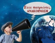 Ανακοίνωση  -Creta Planet-Radio