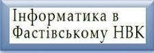 Сайт Коваль Н. О.