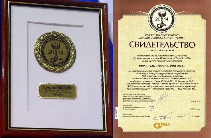 ООО «Агентство «НЕГОЦИАНТЪ» стало обладателем Золотой медали Международного конкурса «Лучшие товары