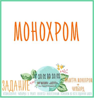 Монохром + чипборд