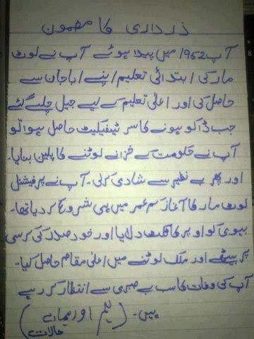 essay on my favourite book in urdu