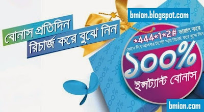 Grameenphone-Bonus-On-Recharge-Offer-Just-dial-to-know-your-target-amount-and-recharge-to-get-100bonus.
