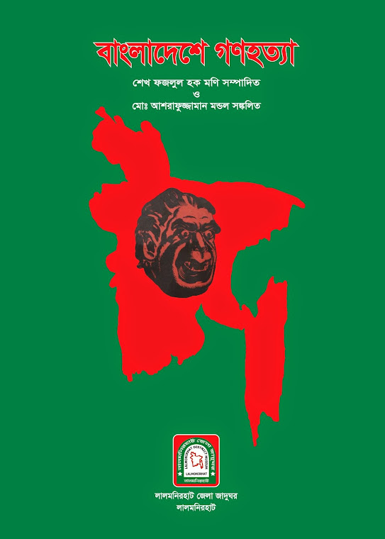PUBLISHED BY LALMONIRHAT DISTRICT MUSEUM