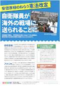 東京革新懇「改憲NO」ビラ。郵送料負担で無料提供。(下記は、表面)