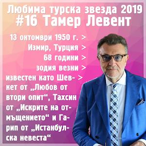 ЛЮБИМА ТУРСКА ЗВЕЗДА 2019