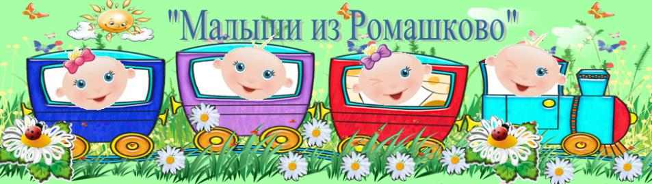 """""""Малыши из Ромашково"""""""