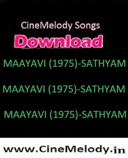 Mayavi  Telugu Mp3 Songs Free  Download  1974
