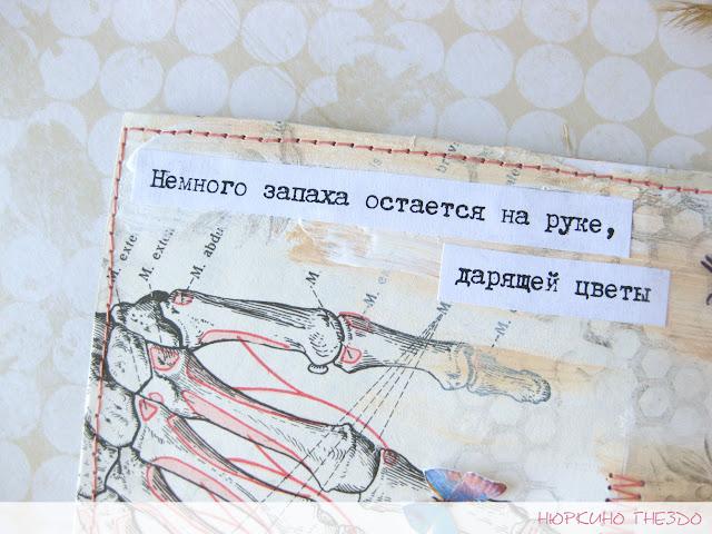 Надпись на открытке