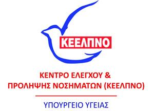 ΚΕΕΛΠΝΟ - Κέντρο Ελέγχου και Πρόληψης Νομημάτων