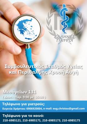 """Κοινωνικό πρόγραμμα Χρυσής Αυγής """"Έλληνες Γιατροί"""""""