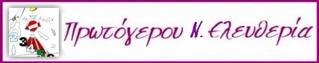 ΠΡΩΤΟΓΕΡΟΥ ΕΛΕΥΘΕΡΙΑ