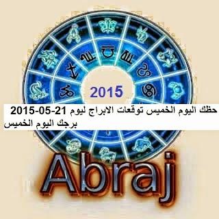 حظك اليوم الخميس توقعات الابراج ليوم 21-05-2015  برجك اليوم الخميس