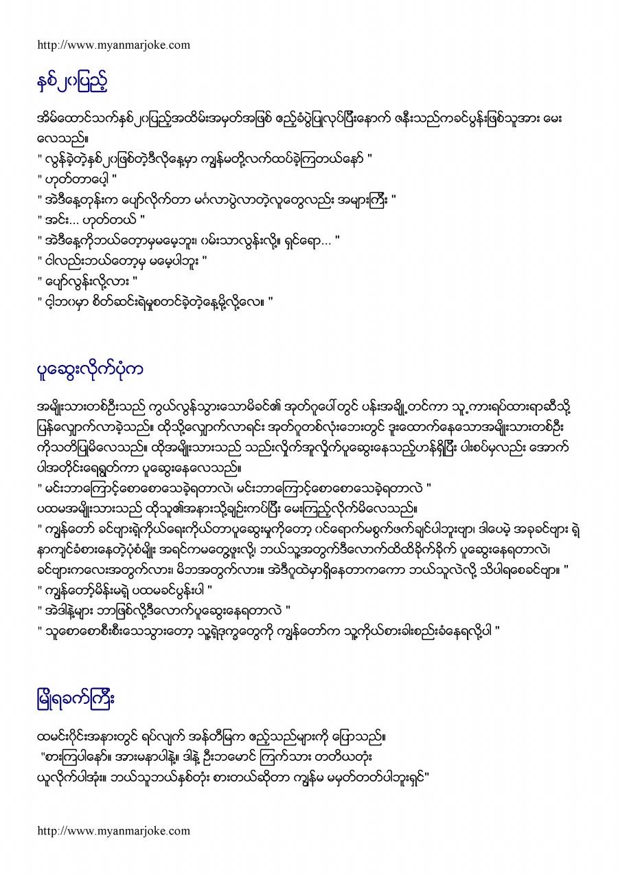 20th wedding anniversary, myanmar joke
