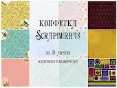 Цукерка від Scrapberry's