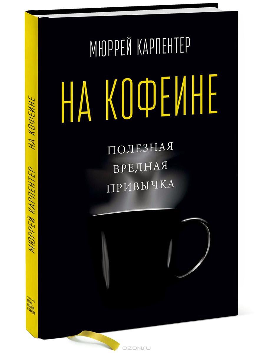 Книга: На кофеине