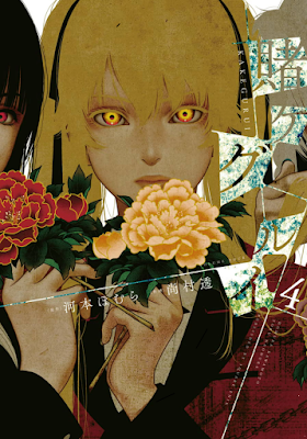 賭ケグルイ 第01-04巻 [Kakegurui vol 01-04] rar free download updated daily