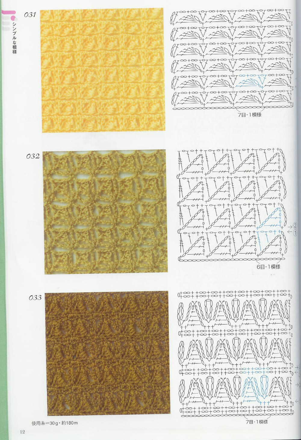 Crochet Patterns Book : crochet patterns book 300 10 jpg 1000 1459 1