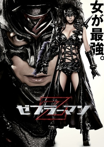 Zebraman 2 : Tấn Công Thành Phố Zebra - Zebraman 2 Attack On Zebra City