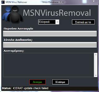 MSN Virus remover 7.32 - Διαγράψτε ιούς από το MSN MSN%2BVirus%2BRemover
