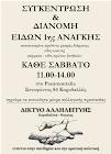 ΚΑΘΕ ΣΑΒΒΑΤΟ 11.00-14.00