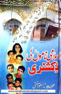 Islami Namo Ki Dictionary Masoud Mufti