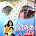 Islami Namo Ki Dictionary by Masoud Mufti