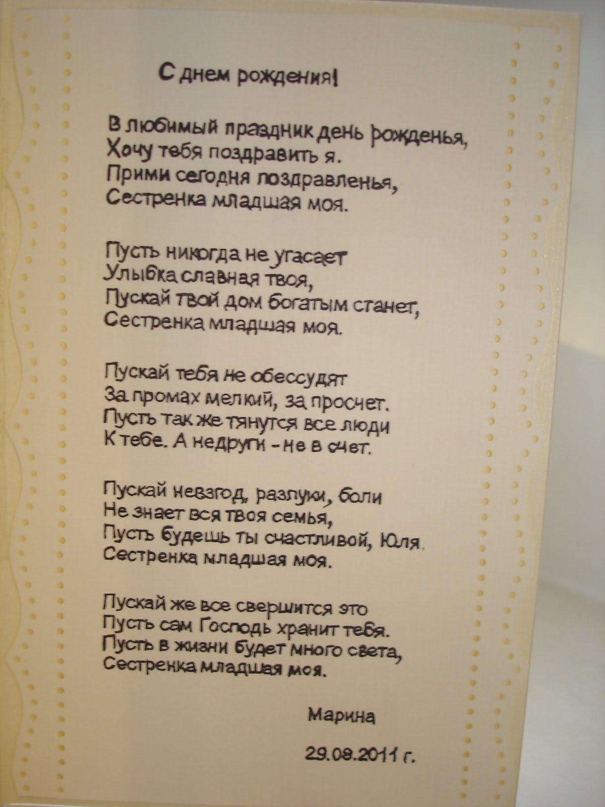 Поздравления с днём рождения старшей сестрёнке в стихах