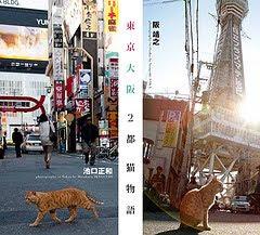 写真集「東京大阪2都猫物語」