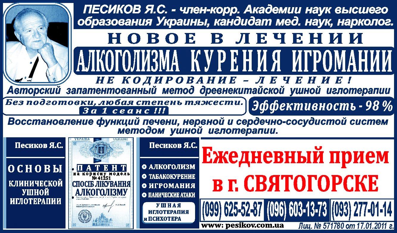 Доктор Песиков всегда с вами!