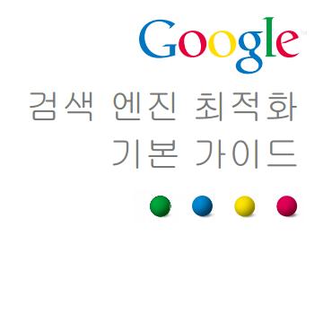 4. 검색 엔진 최적화 가이드