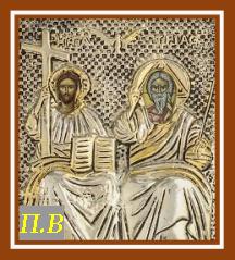 ΕΥΛΟΓΗΤΟΣ ΕΙ ΧΡΙΣΤΕ Ο ΘΕΟΣ ΗΜΩΝ Ο ΠΑΝΣΟΦΟΥΣ