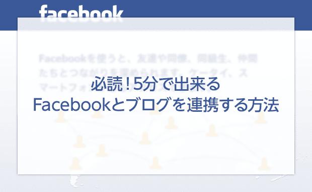 必読!5分で出来るFacebookとブログを連携する方法