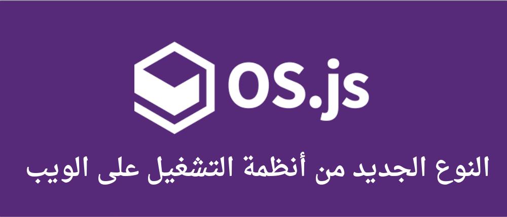 osjs-operating-system