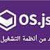 OS.js النوع الجديد من أنظمة التشغيل على الويب