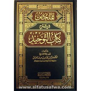 Al Mulakkhos Fi Syarhi Kitabit Tauhid