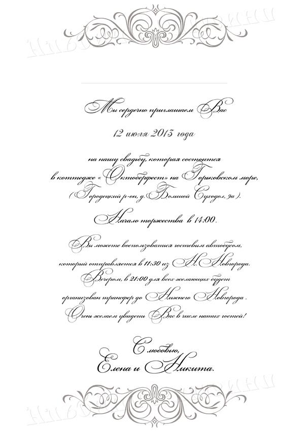 Примеры приглашений на свадьбу
